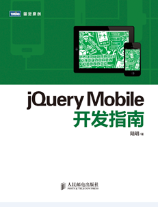 jQuery Mobile开发指南