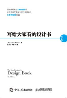 写给大家看的设计书(第4版)[精装版]