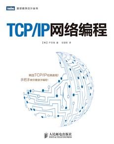 TCP/IP网络编程