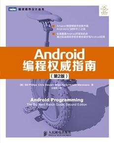 Android编程权威指南(第2版)