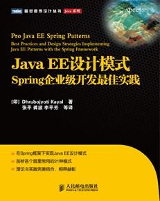 Java EE设计模式——Spring企业级开发最佳实践