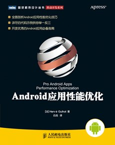 Android应用性能优化
