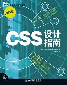 CSS设计指南(第3版)