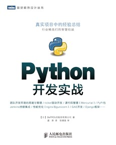 Python开发实战