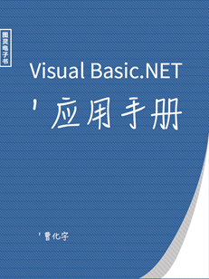 Visual Basic.Net 应用手册