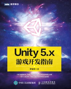 Unity 5.x游戏开发指南