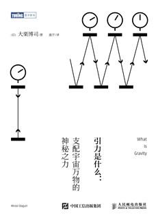 引力是什么:支配宇宙万物的神秘之力