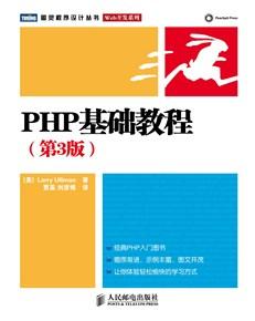 PHP基础教程(第3版)