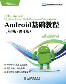 Android基础教程(第3版 修订版)