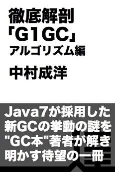 G1 GC的算法和实现