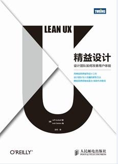 精益设计:设计团队如何改善用户体验(精益系列丛书,《精益创业》作者埃里克·莱斯主编)