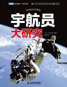 宇航员大研究