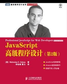 JavaScript高级程序设计(第2版)