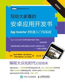 写给大家看的安卓应用开发书:App Inventor 2快速入门与实战