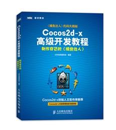 Cocos2d-x高级开发教程:制作自己的《捕鱼达人》