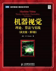 机器视觉:理论、算法与实践(英文版•第3版)