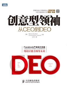 创意型领袖:从CEO到DEO