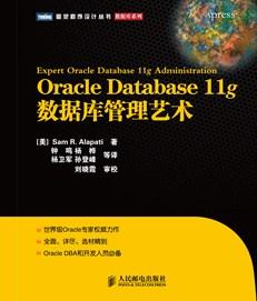 Oracle Database 11g数据库管理艺术