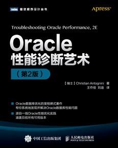 Oracle性能诊断艺术(第2版)