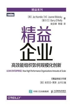 精益企业:高效能组织如何规模化创新((精益系列丛书,《精益创业》作者埃里克·莱斯主编))