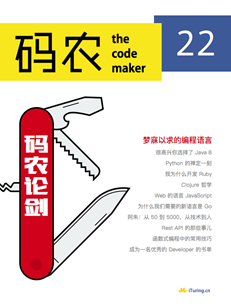 码农·码农论剑(第22期)