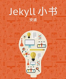 Jekyll 小书