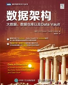 数据架构:大数据、数据仓库以及Data Vault