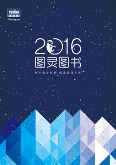 2016图灵图书目录