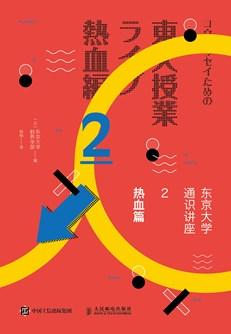 东京大学通识讲座2:热血篇