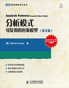 分析模式:可复用的对象模型(英文版)