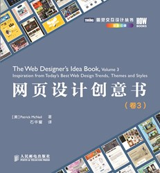 网页设计创意书(卷3)