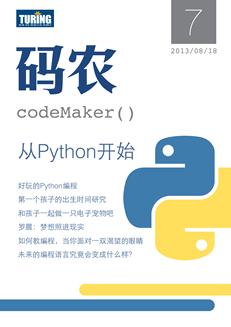 码农·从Python开始(第7期)
