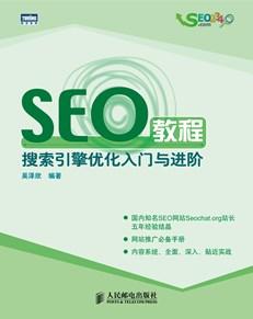 SEO教程:搜索引擎优化入门与进阶