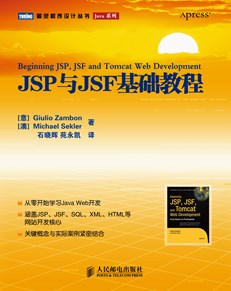 JSP与JSF基础教程