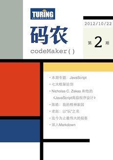 码农·JavaScript(第2期)