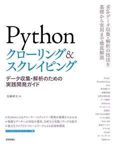 Python网络爬虫和数据抓取