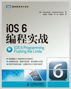 iOS 6编程实战(国内首本iOS 6  深度揭秘iOS 6高级特性与开发技巧)