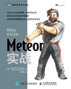 Meteor实战