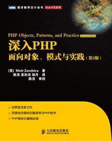 深入PHP:面向对象、模式与实践(第2版)