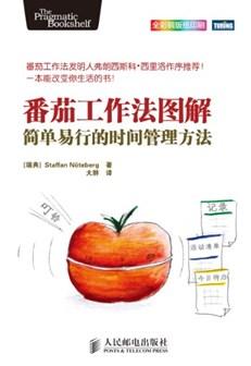 番茄工作法图解:简单易行的时间管理方法[软精装]