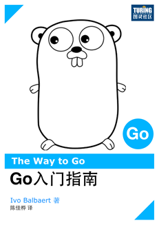 Go入门指南——The Way to Go(中文版)