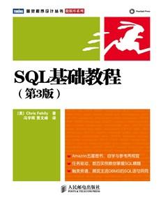 SQL基础教程(第3版)