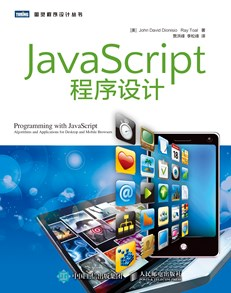 JavaScript程序设计