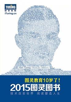 2015图灵图书目录