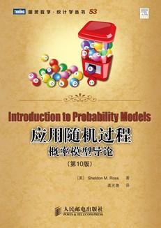 应用随机过程:概率模型导论(第10版)