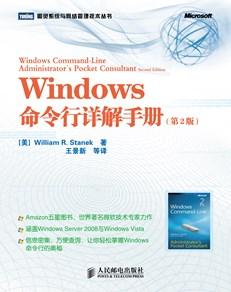 Windows命令行详解手册(第2版)