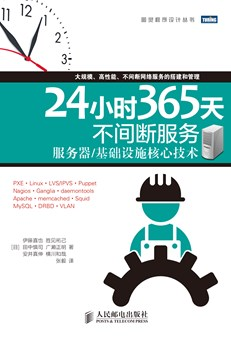 24小时365天不间断服务:服务器/基础设施核心技术