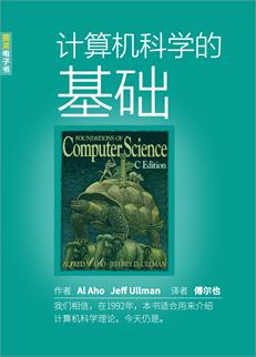 计算机科学的基础