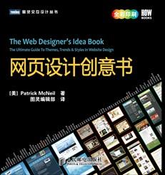 网页设计创意书