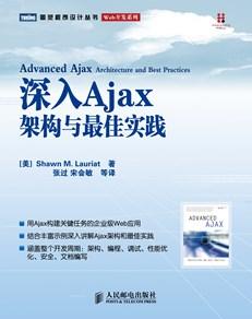 深入Ajax:架构与最佳实践